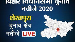 Bihar Vidhan Sabha Election Result 2020 live: Sheikhpura से रणधीर कुमार सोनी और Barbigha से सुदर्शन कुमार चल रहे हैं आगे