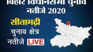Sitamarhi District Election Results Live Updates: सीतामढ़ी जिले की सभी 8 सीटों का चुनाव परिणाम जानें यहां...
