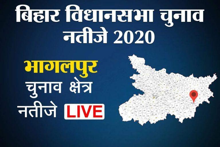Bihar Bhagalpur Seat Chunav Result 2020: भागलपुर विधानसभा सीट का फाइनल रिजल्ट