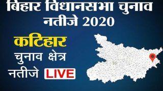 Katihar Bihar Chunav Result 2020 Live Updates: कटिहार में भाजपा को बढ़त, RJD रुझानों में बढ़त के बाद लुढ़की