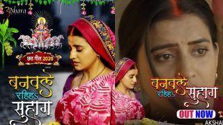महापर्व छठ पर अक्षरा सिंह का नया गाना 'बनवले रहिह सुहाग' हुआ रिलीज, सोशल मीडिया पर VIRAL