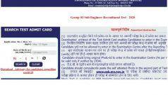 MPPEB Sub Engineer Admit Card 2020 Released: MP Vyapam ने सब इंजीनियर ग्रुप 3 के लिए जारी किया Admit Card, ये है डाउनलोड करने का Direct Link