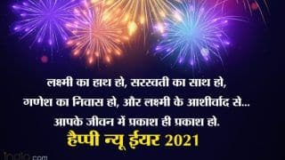 Happy New Year 2021 Wishes in Hindi: हिंदी में भेजें ये WhatsApp Messages, SMS, Greetings