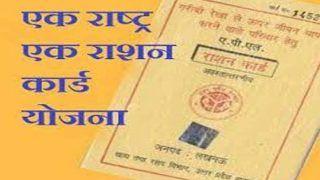 One Nation, One Ration Card: देश के कई राज्यों ने लागू की 'वन नेशन, वन राशन कार्ड योजना', देखिए पूरी लिस्ट और उठाइए इसका लाभ