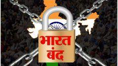 Bharat Bandh: व्यापारियों के संगठन 'कैट' का 'भारत बंद' का आह्वान, 26 फरवरी को बाजार बंदी के साथ-साथ रहेगा 'चक्का जाम', जानें सभी अपडेट्स