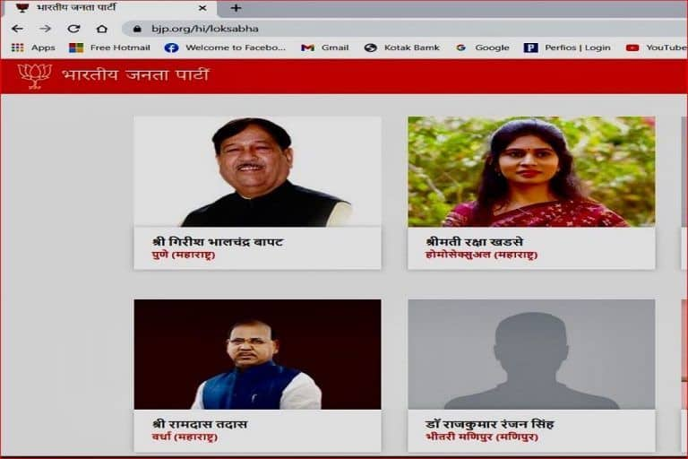 Raksha Khadse Mentioned as 'Homosexual' on BJP's Official Website? This is The Truth