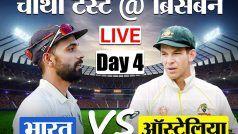 LIVE Cricket Score, IND vs AUS: भारत को मिला 328 रनों का लक्ष्य, बारिश के चलते रुका खेल