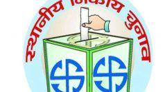 Gujarat Local Bodies Election Result Updates: गुजरात के स्थानीय निकाय चुनावों के परिणाम आज, जानें हर अपडेट यहां..