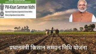 PM Kisan Samman Nidhi Yojana 2021: इस महीने आनेवाली है 2,000 रुपये की 8वीं किस्त, जल्द करा लें रजिस्ट्रेशन