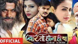 अरविन्द अकेला कल्लू की भोजपुरी फिल्म 'प्यार तो होना ही था' का ट्रेलरहिट, 10 लाख के पार व्यूज- See Video