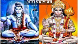 Bhaum Pradosh Vrat 2021 June: आज भौम प्रदोष व्रत, जानें महत्व, शुभ मुहूर्त, व्रत कथा, पूजन विधि