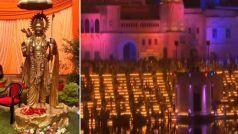 UP: धार्मिक नगरी अयोध्या में जल्द ही बनेगी भगवान श्री राम यूनिवर्सिटी