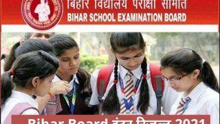 BSEB Bihar Board 12th Result 2021: शिक्षा मंत्री आज जारी करेंगे BSEB Inter 2021 का रिजल्ट, Mobile App, SMS के जरिए चेक करें Score Card