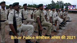 Bihar Police Constable Answer Key 2021: CSBC जल्द जारी कर सकता है Bihar Police कांस्टेबल का Answer Key! इस Direct Link से कर सकेंगे डाउनलोड