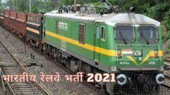 Indian Railway Recruitment 2021: 10वीं पास के लिए रेलवे में इन पदों पर आवेदन करने की कल है अंतिम डेट, बिना एग्जाम होगा सेलेक्शन, जल्द करें अप्लाई