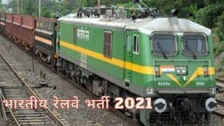 Indian Railway Recruitment 2021: No Written Test, Salary up to Rs 2 Lakh, Check Interview Date and Time