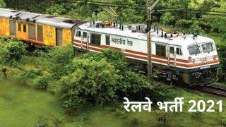 Indian Railway Recruitment 2021: भारतीय रेलवे में इन पदों पर बिना परीक्षा के पा सकते हैं नौकरी, 10वीं पास जल्द करें अप्लाई, मिलेगी अच्छी सैलरी