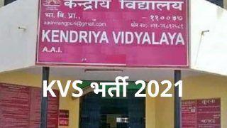 KVS Recruitment 2021: केंद्रीय विद्यालय में इन विभिन्न पदों पर बिना परीक्षा के मिलेगी नौकरी, आज से शुरू हुआ ये प्रोसेस