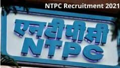 NTPC Recruitment 2021: NTPC में इन विभिन्न पदों पर आवेदन करने के बचे हैं कुछ दिन, इस Direct Link से जल्द करें अप्लाई