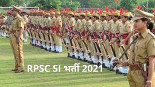 RPSC SI Recruitment 2021: राजस्थान पुलिस में सब इंस्पेक्टर के पदों पर अप्लाई करने की कल है आखिरी डेट, इस Direct Link से जल्द करें आवेदन