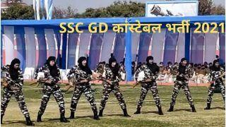 SSC GD Constable Recruitment 2021: भारत के विभिन्न पैरामिलिट्री फोर्सेज के लिए इस दिन से शुरू होगा एप्लीकेशन प्रोसेस, 10वीं पास कर सकते हैं अप्लाई