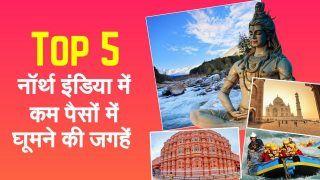 Top 5 Budget Friendly Places: कम पैसों में बना रहे हैं घूमने का प्लान, तो नॉर्थ इंडिया की ये जगहें हैं आपके लिए Best