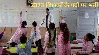 Sarkari Naukri 2021: 2373 शिक्षकों के पदों पर निकली वैकेंसी, कल है आवेदन करने की आखिरी डेट, इस Direct Link से करें अप्लाई