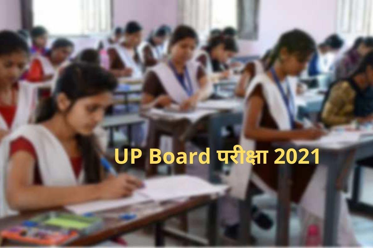 UP Board Exam 2021: यूपी बोर्ड की कक्षा 10वीं, 12वीं की परीक्षा हो सकती है  पोस्टपोन! जानें क्या है लेटेस्ट अपडेट - Up board exam up board th th exam  up board