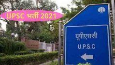 UPSC Recruitment 2021: संघ लोक सेवा आयोग में विभिन्न पदों पर निकली नौकरी, जल्दी करें आवेदन