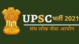 UPSC Recruitment 2021: UPSC में इन विभिन्न पदों पर निकली वैकेंसी, जल्द करें आवेदन, लाखों में मिलेगी सैलरी