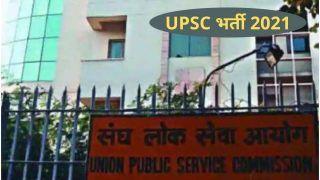UPSC Recruitment 2021: UPSC में इन विभिन्न पदों पर निकली वैकेंसी, बिना एग्जाम का होगा सेलेक्शन, बस होना चाहिए ये योग्यता