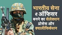 भारतीय सेना से जुड़ने का यह है आसान तरीका! ऐसे करेंगे तैयारी तो पूरा हो जाएगा आपका सपना | Watch Video