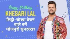 Happy Birthday Khesari Lal Yadav: लिट्टी-चोखा बेचकर सुपरस्टार बने Khesari Lal, Video में देखें सफलता की कहानी