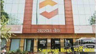 Saraswat Bank Recruitment 2021: सारस्वत बैंक में इन पदों पर निकली बंपर वैकेंसी, आवेदन प्रक्रिया शुरू, जल्द करें अप्लाई