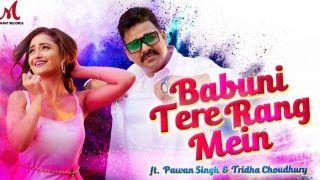 Pawan Singh New Holi Song Babuni Tere Rang Mein: आश्रम की 'बबिता' संग होली खेल रहे हैं पवन सिंह, 'बबुनी' का जमगया रंग-VIDEO