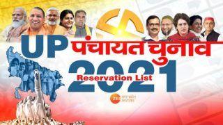 Gram Panchayat Chunav Reservation list Latest Update: आज भी जारी होगी आरक्षण लिस्ट, 8 मार्च तक दर्ज करें आपत्ति