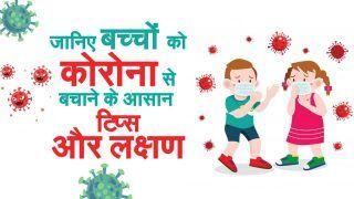 Tips to protect kids from coronavirus: Video में जानिए बच्चों को कोरोना से बचाने के आसान 8 टिप्स और लक्षण