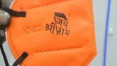 Jai Shri Ram Mask: कोरोना में भगवा हुआ मास्क, लिखा है जय श्री राम, लोग बोले- भगवान राम करेंगे कोरोना का खात्मा...