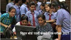 Bihar Board 10th Compartmental Exam 2021: अगर मैट्रिक की परीक्षा में हो गए हैं फेल, तो इस एग्जाम को देकर हो सकते हैं पास, जानें तमाम डिटेल