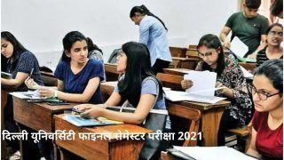 Delhi University May-June Final Exam 2021: डीयू फाइनल सेमेस्टर/ईयर परीक्षा फॉर्म जमा करने की आज है अंतिम डेट, जानें कब से शुरू होगा एग्जाम