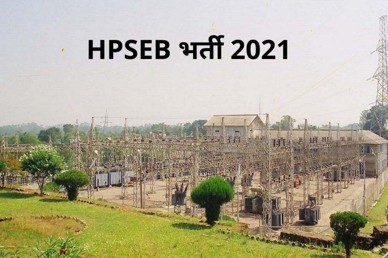 HPSEB Recruitment 2021: 10वीं पास के लिए HPSEB में इन पदों पर निकली वैकेंसी, बिना एग्जाम होगा सेलेक्शन, बस करना है ये काम