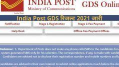 India Post GDS Result 2021 Declared: भारतीय डाक ने जारी किया GDS भर्ती परीक्षा का रिजल्ट, इस Direct Link से करें चेक