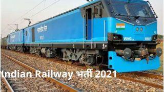 Indian Railway Recruitment 2021: भारतीय रेलवे में इन विभिन्न पदों पर बिना परीक्षा के मिल सकती है नौकरी, 10वीं पास जल्द करें आवेदन, होगी अच्छी सैलरी