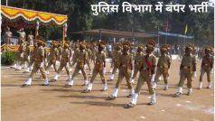 Sarkari Naukri 2021: पुलिस विभाग में इन पदों पर निकली बंपर वैकेंसी, जल्द करें आवेदन, 70 हजार से अधिक होगी सैलरी