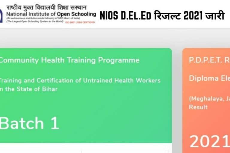 NIOS D.El.Ed February 2021 Result Declared at voc.nios.ac.in. Check Steps to Download