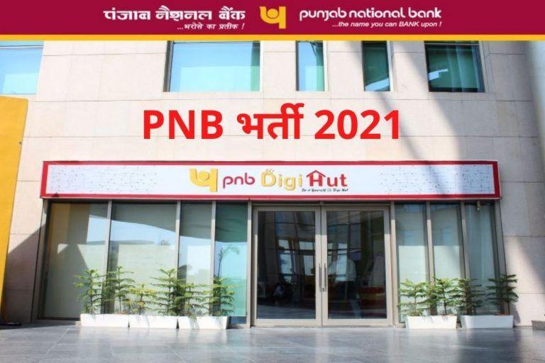 PNB Recruitment 2021: PNB में इन पदों पर आवेदन करने की कल है आखिरी डेट, बिना एग्जाम के पा सकते हैं नौकरी, जल्द करें अप्लाई