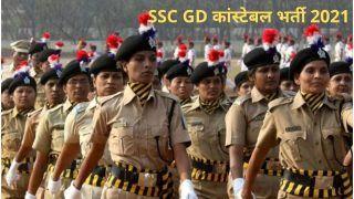 SSC GD Constable Recruitment 2021: SSC GD कांस्टेबल के लिए इस दिन से शुरू होगी आवेदन, 10वीं पास करें अप्लाई, 69 हजार होगी सैलरी