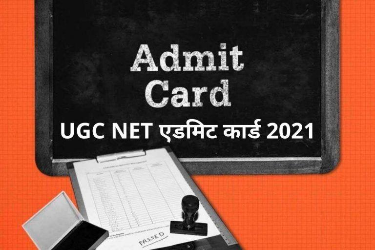 UGC NET Admit Card 2021: NTA जल्द जारी करेगा UGC NET 2021 का एडमिट कार्ड, इस Direct Link से कर सकेंगे डाउनलोड