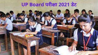 UP Board Exam 2021 Date: यूपी हाई स्कूल, इंटरमीडिएट की परीक्षा को लेकर ये है महत्वपूर्ण सूचना, जानें इससे संबंधित लेटेस्ट अपडेट्स