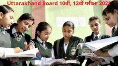 Uttarakhand Board 10th,12th Exam 2021: उत्तराखंड बोर्ड 10वीं की परीक्षा रद्द, 12वीं एग्जाम पोस्टपोन, शिक्षा मंत्री ने इसको लेकर कही ये बात